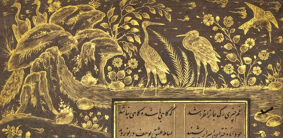 Folio from Yusof und Zolayka, detail, calligraphy 1557, painted frame ca. 17th c., ink and gold on colored paper
